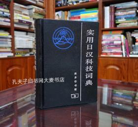 《实用日汉科技词典》商务印书馆 .一版七印