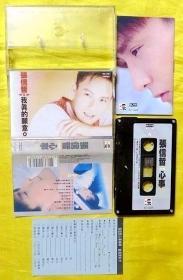 磁带                张信哲《心事》1993(台版、黑卡、双封面)