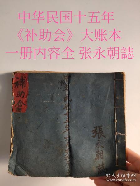 中华民国十五年《补助会》大账本   一册全