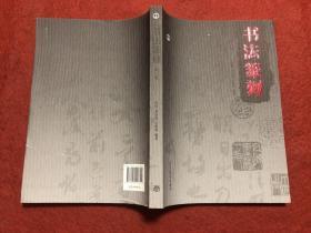 书法篆刻 第三版