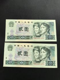 第四套人民币贰元2元(连号两张,当时裁剪问题,两张都是有一个角多了个小角)