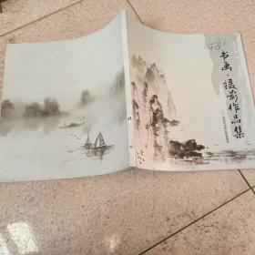 书画摄影作品集 (山西省交通运输管理局)
