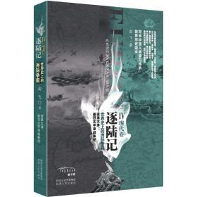 逐陆记 陕西人民出版社 曲飞 著 著 外国军事 逐陆记——世界史上的洲际争霸4 正版全新图书籍Book