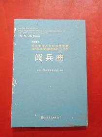 中国军乐 纪念中国人民抗日战争暨世界反法西斯战争胜利70周年:阅兵曲