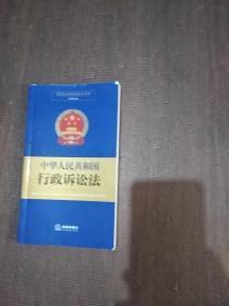 常用法律便携速查系列:中华人民共和国行政诉讼法