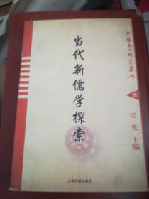 当代新儒学探索