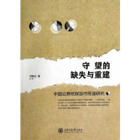 守望的缺失与重建:中国证券纸媒股市报道研究