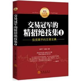 交易冠军的精招绝技集(1):投资高手的交易宝典