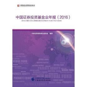 中国证券投资基金业年报2016