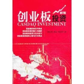 创业板投资(第2版)