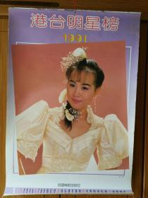 1991年挂历:港台明星榜(施思、林青霞、齐秦、陈梦君、杨惠珊 等)