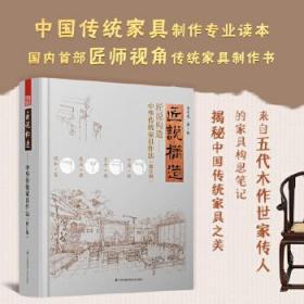 匠说构造:中华传统家具作法(修订版)