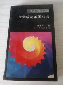 社会学与美国社会 魏章玲