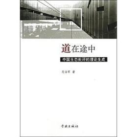 道在途中:中国生态批评的理论生成