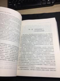 西方宪政体系:上册·美国宪法 下册·欧洲宪法(第二版)