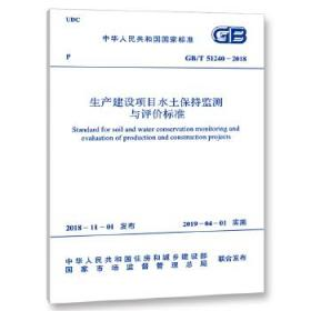 GB/T 51240-2018 生产建设项目水土保持监测与评价标准