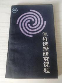 怎样选择研究课题 刘则渊 傅平