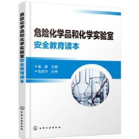 危险化学品和化学实验室安全教育读本(秦静)