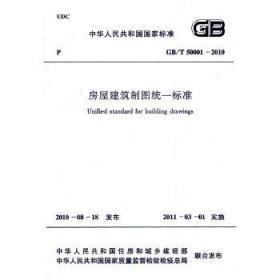 房屋建筑制图统一标准 GB/T50001-2010