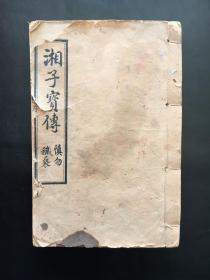 《湘子宝传》全一册