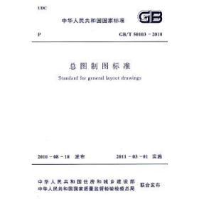 总图制图标准 GB/T50103-2010