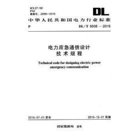 DL/T 5505-2015 电力应急通信设计技术规程