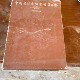 中国书法家协会会员名鉴
