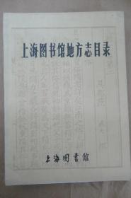 上海图书馆地方志目录