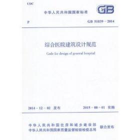 GB51039-2014 综合医院建筑设计规范