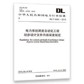DL/T 5558-2019 电力系统调度自动化工程初步设计文件内容深度规