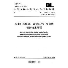 火电厂和核电厂常规岛主厂房荷载设计技术规程 DL/T 5095-2013