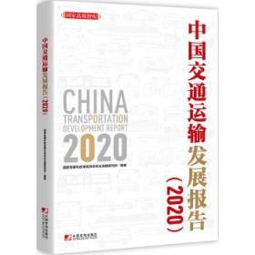 中国交通运输发展报告(2020)