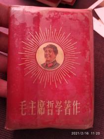 红宝书-罕见大文革时期红塑壳解放军报版《毛主席哲学著作》封面有毛像、内毛像林题