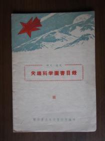 尖端科学图书目录(俄文·德文,1959年新华书店外文发行所编印)