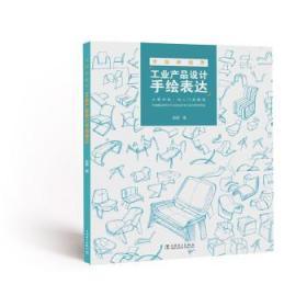 工业产品设计手绘表达(手绘新视界)
