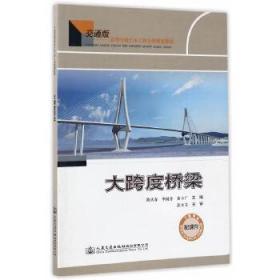 大跨度桥梁
