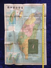 1948年台湾分县详图 Map of Taiwan 顾颉刚发行