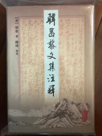 韩昌黎文集注释(上下)