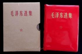 毛泽东选集袖珍本(98品)