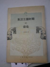 东汉三国时期的谈论 (刘季高著)签名