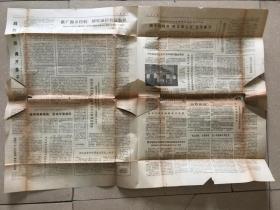 人民日报1978.7.9