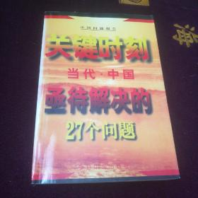 关键时刻--当代中国亟待解决的27个问题'