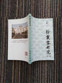 徐霞客研究.第17辑
