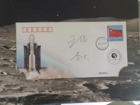 长征五号火箭发射纪念封邮册,中国运载火箭技术研究院发行,仅3000枚,盖有总指挥王钰,总设计师李东签名章。