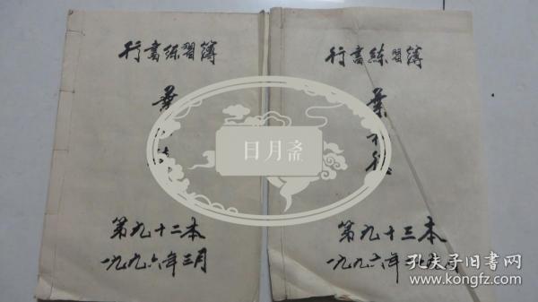 书法家叶和德手稿(第92本)