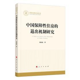 中国保障性住房的退出机制研究