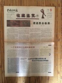 中国文物报【收藏鉴赏周刊】第8期2001年3月4日第0889期【4开8版】
