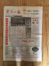武夷山报1996年10月23日星期三第17期【总第二十六期】4开4版