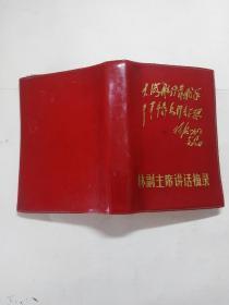 林副主席讲话摘录   红塑料皮带林题,一张毛林合影和一张林题