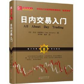 日内交易入门(杰克·伯恩斯坦,美国股票期货短线交易技术大师带您学习如何利用日内交易获利,金融投资股票期货外版书籍)